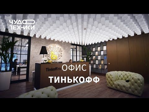 Смотрим офис Тинькофф