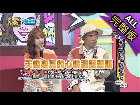 【完整版】不婚主義女人座談會!2019.03.08小明星大跟班