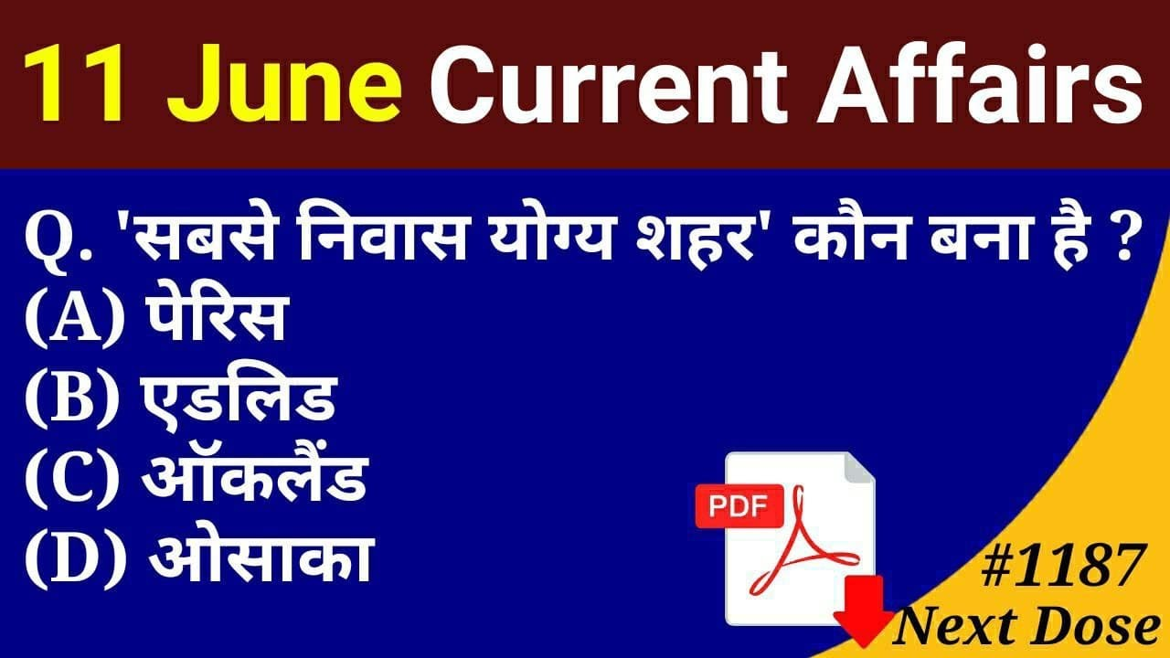 Next Dose 1187 | 11 June 2021 Current Affairs | Daily Current Affairs | Current Affairs In Hindi