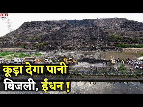 Delhi बने कूड़े