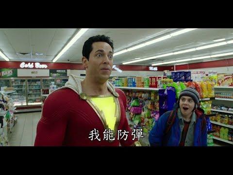 沙贊! | HD中文首版電影預告 (Shazam!)
