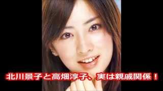 北川景子と高畑淳子、実は親戚関係 女優・北川景子(27)と女優・高畑...