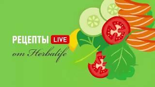 Рецепты LIVE от Herbalife: рецепт Пряный яблочный пирог
