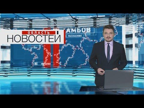 """Область новостей"""" в 18:30. Выпуск 23.12.19"""