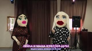 Лейла и Маша / Ростовые куклы на праздник / Сексуальный номер