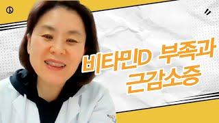 비타민D와 근감소증