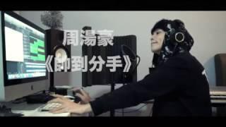「帥到分手」周湯豪(Cover by Danny)