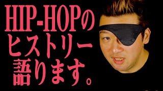 実は知らないんじゃないの?知ってるとカッコいいHIP HOPの歴史、語ります!〜第一弾〜 thumbnail