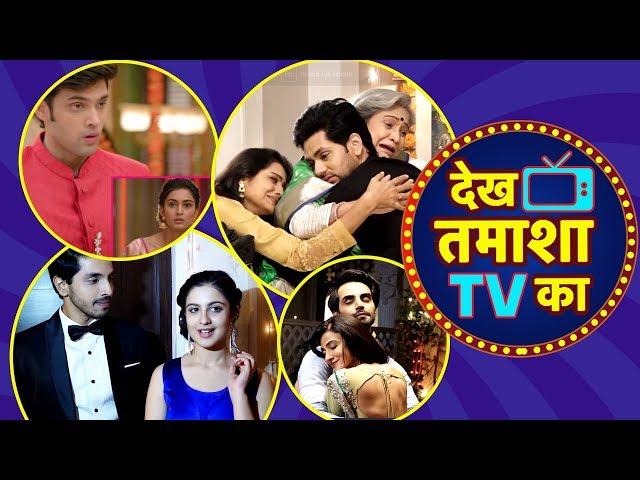 Silsila Badalte Rishton Ka, Kasautii Zindagii Kay 2, Internet Wala Love देख तमाशा TV का