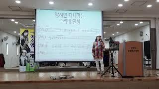 빈손인생.원곡현정.강북구삼양복지관이소영노래교실