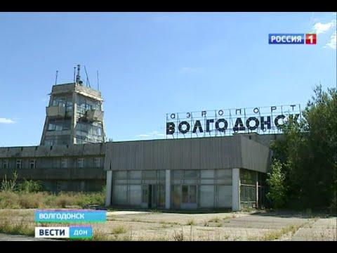 В Волгодонске хотят восстановить аэропорт