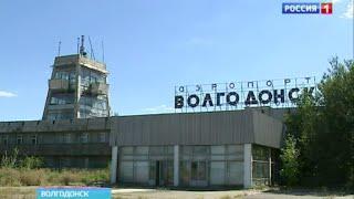 В Волгодонске хотят восстановить аэропор...