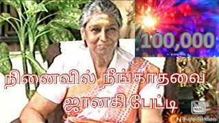 s janaki interview tamil rare video /Nazarali