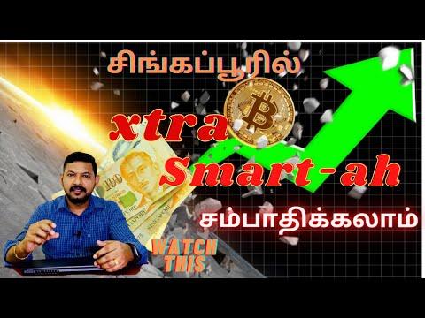 சிங்கப்பூரில் Smart-ah சம்பாதிப்பது எப்படி? | Tamil | Bitcoin Trading in Singapore | Coinhako