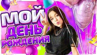 МОЙ 12 ДЕНЬ РОЖДЕНИЯ В МОСКВЕ! ЛИМУЗИН И КУЧА ЦВЕТОВ/Видео Мария ОМГ
