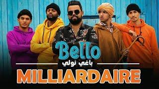 Cheb Bello - Baghi Newali Milliardaire | شاب بيلو - باغي نولي ميلياردير  (Officiel Vidéo Clip 2020)