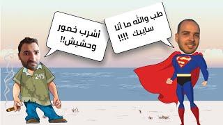 خواطر يوتيوبية على شط الإسكندرية