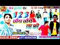#New Maithli Dj Soni_123 Chauri Chaura La Free Singer Biki Raja