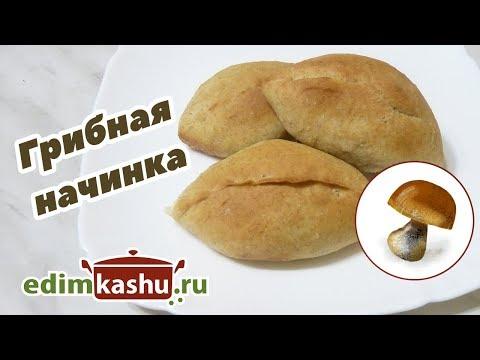 Вкусная Грибная Начинка для Пирожков и Блинчиков из Свежих Грибов