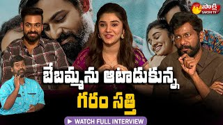 Uppena Movie Team Exclusive Interview with Garam Sathi | #VaisshnavTej | #KrithiShetty | Sakshi TV