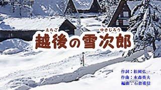 「越後の雪次郎」氷川きよし カラオケ 2019年3月12日発売