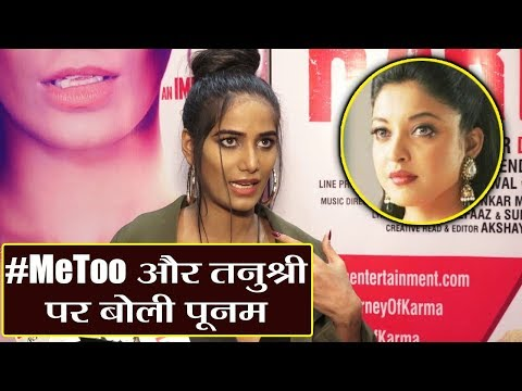 Poonam Pandey ने Tanushree Dutta और MeToo movement पर बोल दी बड़ी बात; Watch Video | वनइंडिया हिंदी