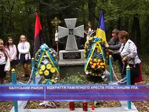 Відкриття пам'ятного хреста повстанцям УПА
