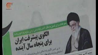 الإعلان عن رؤية إيران للأعوام الخمسين المقبلة