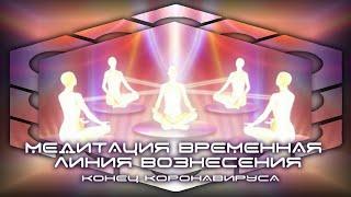 #Медитация Временная Линия Вознесения/ Конец Коронавируса 4 / 5 АПРЕЛЯ 2020 ГОДА