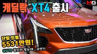 무섭게 생긴 캐딜락 XT4 보고왔어요…최상위 트림으로만 5531만원!
