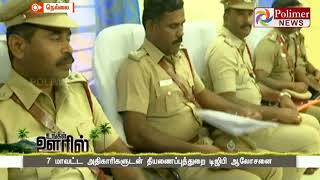 7 மாவட்ட அதிகாரிகளுடன் தீயணைப்புத்துறை டிஜிபி ஆலோசனை