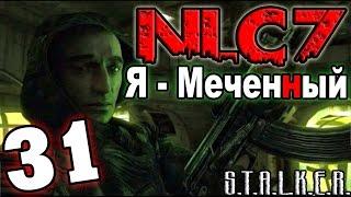 "S.T.A.L.K.E.R. NLC 7: ""Я - Меченный"" #31. Деревня кровососов и защита Барьера"