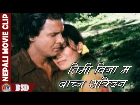 तिमी बिना म बाच्न सक्दिन  || Nepali movie Clip || Timi Bina Ko Jeewan