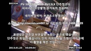 www.secretcam007.kr PV 500EV02…