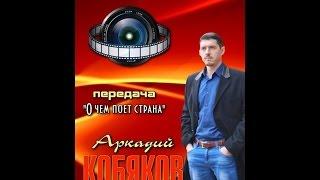 КОНКУРС ШАНСОН ТВ Аркадий КОБЯКОВ