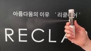 리클레어 이온 토너 미스트기 분사력 대박 !!    /…