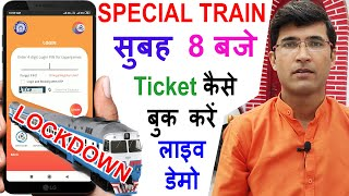 Special Train Ticket Booking | Special Train Ka Ticket Kaise Book Kare | Lockdown | Booking Time