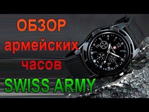 часы swiss army обзор содержат спирта