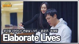 뮤지컬 아이다 연습실 LIVE! 'Elaborate L…