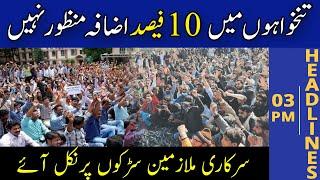 Sarkari Mulazmeen Sarko Par Nikal Aye | Headlines 03 PM | 14 June 2021 | Lahore Rang