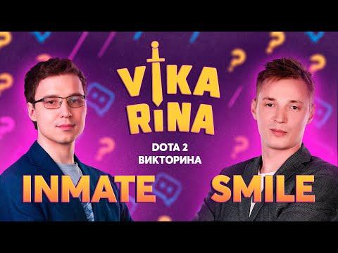 VIKARINA #3: Inmate и Smile