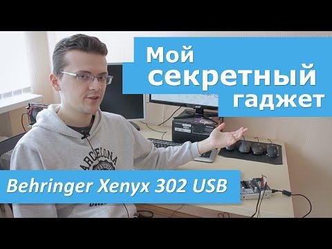 Мой секретный гаджет (Behringer Xenyx 302 USB)