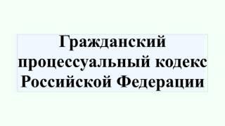 Гражданский процессуальный кодекс Российской Федерации(, 2016-07-16T15:57:21.000Z)