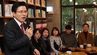 3월 12일 황교안 당대표 청년사무처당직자와의 간담회