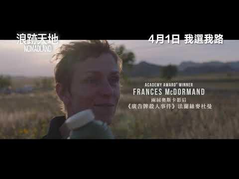 浪跡天地 (Nomadland)電影預告