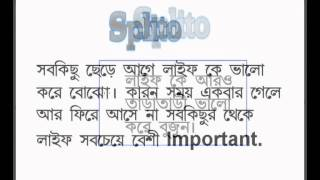 Learn Splito and enjoy a song Bangladesh Song by Ayub Bacchu(LRB) also Amar Sonar Ban