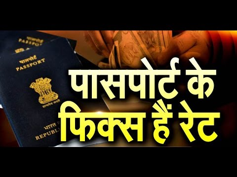 Mau : Bribe in passport verification