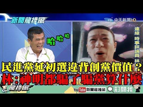 【精彩】民進黨延後初選違背創黨價值? 林國慶:神明都騙了 騙黨算什麼!