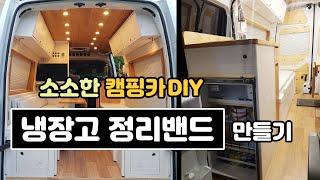 소소한 DIY 캠핑카냉장고 정리밴드 만들기