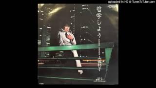 山田邦子 - 哲学しよう -Video Upload powered by https://www.TunesToT...